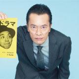 WOWOWドラマ「遠藤憲一と宮藤官九郎の勉強させていただきます」あらすじ・感想