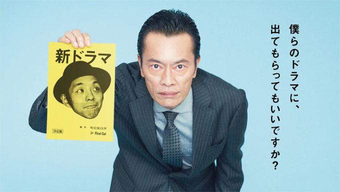 WOWOWドラマ「遠藤憲一と宮藤官九郎の勉強させていただきます」