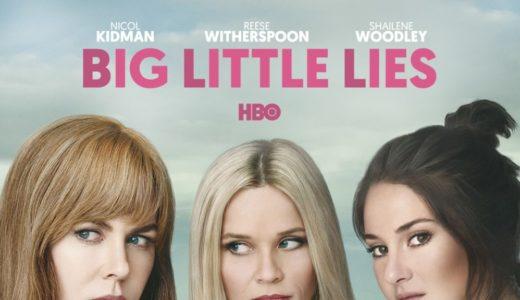 海外ドラマ「ビッグ・リトル・ライズ(Big Little Lies)」
