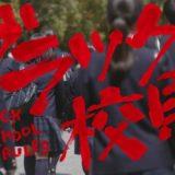 ドラマ「ブラック校則」ネタバレ感想