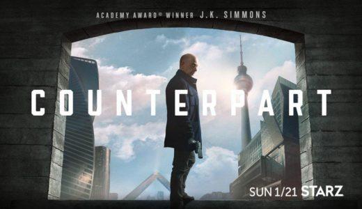 「カウンターパート」第9話|3人のスパイが行動を起こす