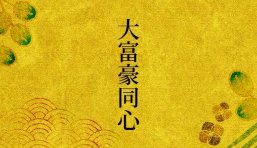 「大富豪同心」第2話|美鈴の恋と宝刀・豊後行平の顛末