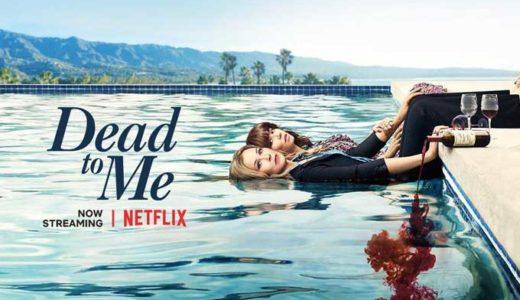 Netflix「デッド・トゥ・ミー ~さようならの裏に~」シーズン1|登場人物(キャスト)・全話あらすじ・感想