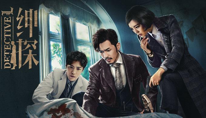 中国ドラマ「紳士探偵L 魔都・上海の事件録」あらすじキャスト