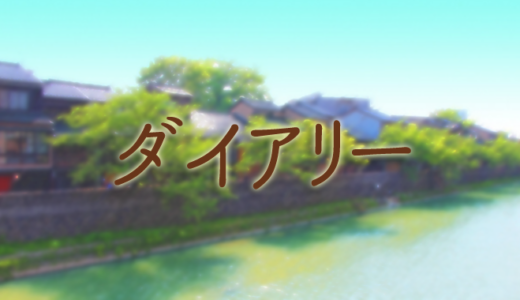 NHKドラマ「ダイアリー」