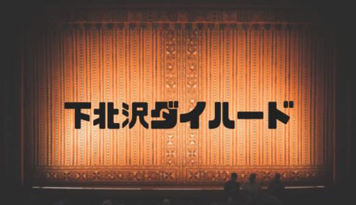 ドラマ「下北沢ダイハード」あらすじ感想