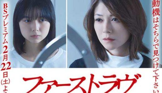 NHKドラマ「ファーストラヴ」キャスト・ネタバレ感想