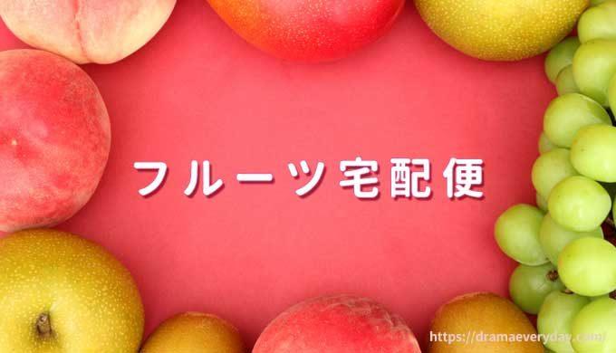 ドラマ「フルーツ宅配便」