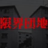 ドラマ「限界団地」ネタバレ感想