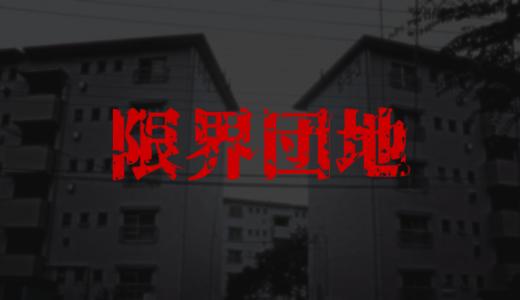 「限界団地」第1話|恐怖のドアノブカバー