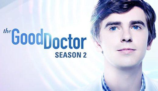 「グッド・ドクター2 名医の条件」