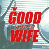 「グッドワイフ」最終回|タイトルの意味と杏子が下した最終決断