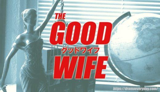 「グッドワイフ」第1話|魅力的な主人公がすべてカバーしてくれる