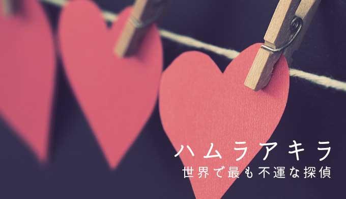 NHKドラマ「ハムラアキラ」キャストあらすじ