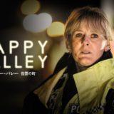 海外ドラマ「ハッピー・バレー 復讐の町」