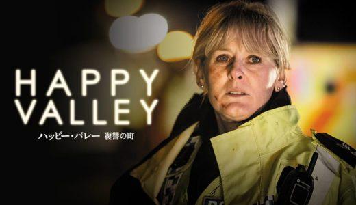 ハッピー・バレー 復讐の町【シーズン1】登場人物(キャスト)・各話あらすじ・感想