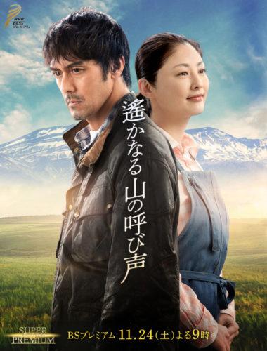 NHKドラマ「遙かなる山の呼び声」