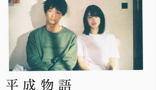 平成物語(2019)最終話|2人の出会いとなんでもない日々