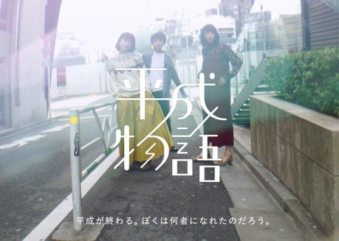 フジテレビ特別深夜ドラマ「平成物語」