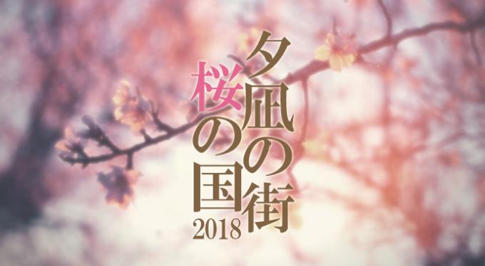 NHKドラマ「夕凪の街 桜の国2018」