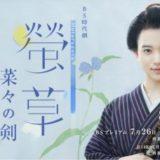 NHKドラマ「螢草 菜々の剣」第1回|配役が完璧!爽やかな時代劇始まる