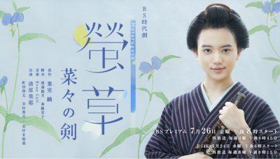 NHKドラマ「螢草 菜々の剣」