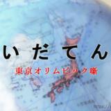 NHK大河「いだてん」第13回|消えた日本人、さらばストックホルム