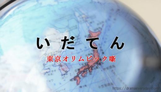 NHK大河ドラマ「いだてん」