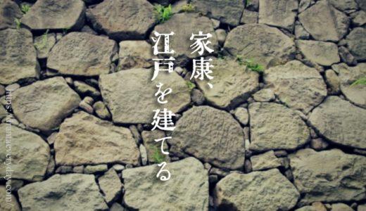 NHK正月時代劇「家康、江戸を建てる」登場人物(キャスト)・あらすじ・原作