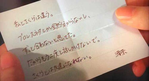 「3年A組 -今から皆さんは、人質です-」澪奈からの手紙