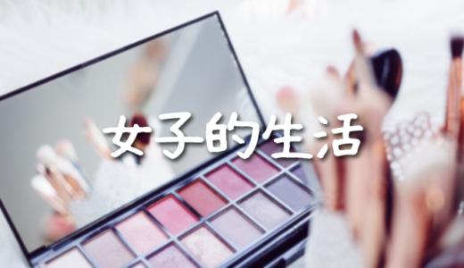 志尊淳主演「女子的生活」原作・あらすじ・登場人物(キャスト)