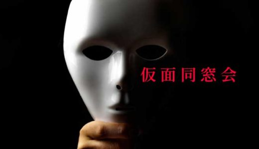 「仮面同窓会」最終回|黒幕は2人。兄の死、日比野真理の自殺、樫村の死の真相