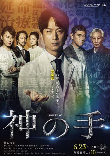 連続ドラマW「神の手」