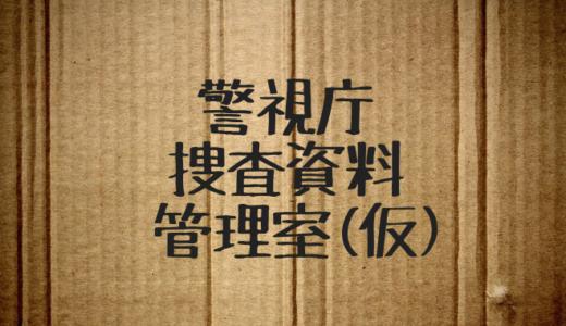 「警視庁捜査資料管理室(仮)」登場人物(キャスト)・あらすじ