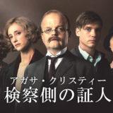 BBCドラマ「検察側の証人」