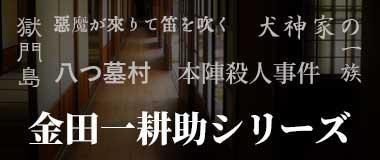 金田一耕助シリーズ