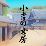 NHKドラマ「小吉の女房」最終話|酔生夢死の人生を楽しむ