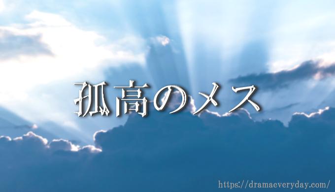 連続ドラマW「孤高のメス」