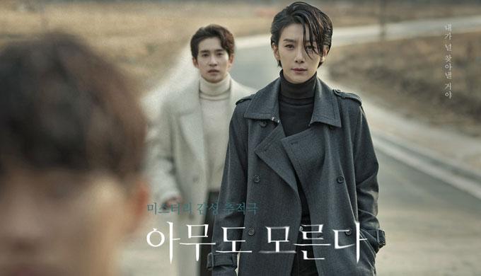 韓国ドラマ「誰も知らない」あらすじキャスト