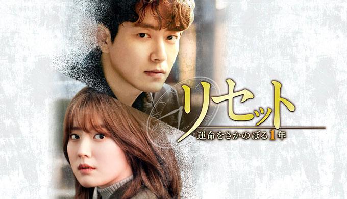 韓国ドラマ「リセット~運命をさかのぼる1年~」あらすじキャスト