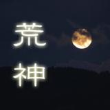 NHKドラマ「荒神」