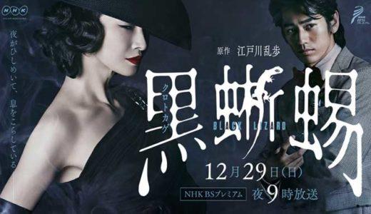 NHKドラマ「黒蜥蜴」