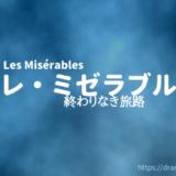 「レ・ミゼラブル 終わりなき旅路」面白かった!違和感のない日本版「ああ無情」