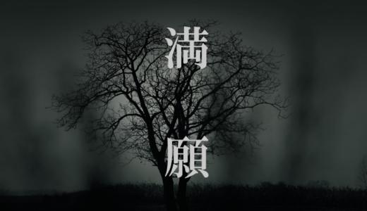 NHKドラマ満願最終夜「満願」|結末に隠されたタイトルの意味