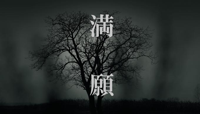 NHKドラマ「満願」ネタバレ感想