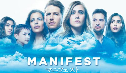 海外ドラマ「MANIFEST/マニフェスト」