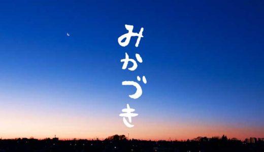 NHK土曜ドラマ「みかづき」