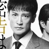 WOWOW「密告はうたう」全話ネタバレ・感想・登場人物(キャスト)
