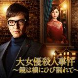 【日本版】大女優殺人事件|原作を無視すれば面白い