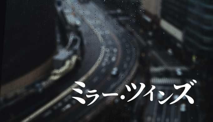 ドラマ「ミラー・ツインズ」